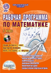Математика 5 кл. Рабочая программа к уч. Зубаревой, Мордкович
